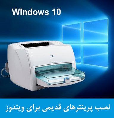 آموزش نصب پرینترهای قدیمی روی ویندوز ۱۰