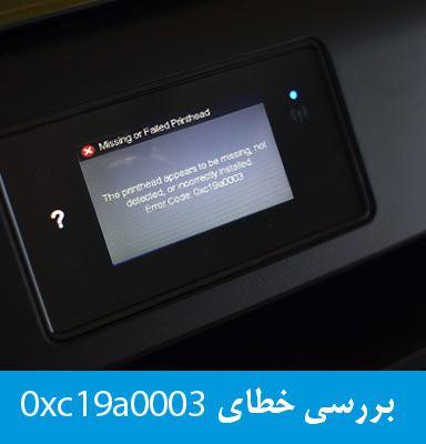 hp officejet pro 8620 printhead error 0xc19a0023